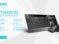 雷柏MT980S多模无线键鼠套装使用说明