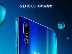 蓝绿双色渐变 幻影蓝魅族16s将于5月13日开售