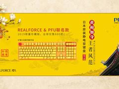 REALFORCE燃风推出PFU联名款2019限量版静电容键盘