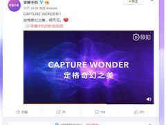 荣耀手机微博放出预热视频:明天有重要事情公布