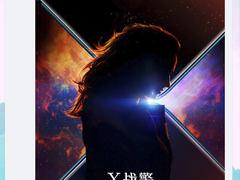 荣耀20携手《X战警:黑凤凰》上演终极大战