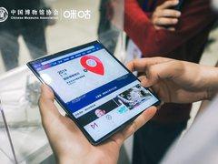 全球首家5G覆盖博物馆亮相,中国移动咪咕打造5G XR博物馆