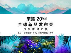 荣耀20将挑战DXO榜单?明天9点晚上看直播知晓