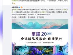 华为荣耀在中国不受谷歌事件影响 荣耀20明晚9点照常发布