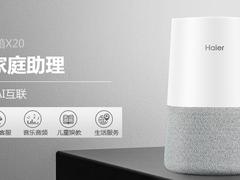 开启你的智慧生活  海尔AI音箱新品上市