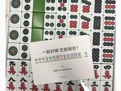魅族16Xs邀请函曝光:一副麻雀 或23日举行发布会