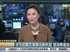 央视《经济信息联播》报道荣耀20如期发布并受消费者追捧