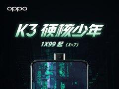 定最低的价,让友商都无价可定!OPPO骁龙710新机OPPO K3价格感人!