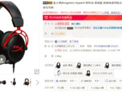 双声腔独特设计,HyperX电竞耳机震撼全局