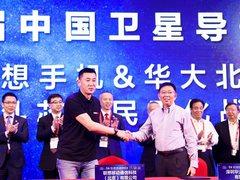"""两大民族科技企业开启战略合作 """"北斗之父""""出席联想手机发布会"""