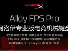 精准出招!HyperX 阿洛伊专业版电竞机械键盘 售价599元