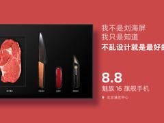 这次要大试牛刀?魅族16将于8月8日发布