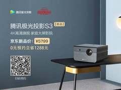 腾讯极光联合创维又推4K投影S3,首发最低5699!