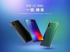 """联想Z6青春版明日正式开售 搭载北斗助你""""一路精准""""!"""