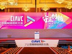 中国移动简勤:5G+赋能网络视听产业变革与创新