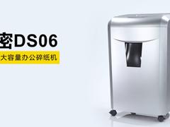 科密DS06 25升多功能办公碎纸机  京东售价699元