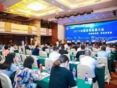 2019中国家电流通大会:TCL洞察市场趋势,以AI×IoT赋能家电行业