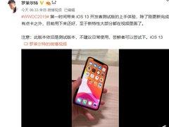 抢先体验 iOS 13 开发者测试版,3D Touch的二级菜单功能将重新回归?