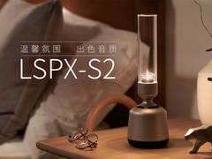 索尼晶雅音管LSPX-S2打造沁人心脾的高品质音乐享受