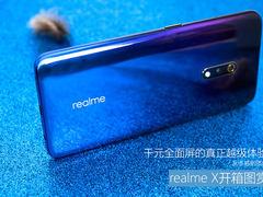 realme X开箱图赏:千元全面屏的真正越级体验