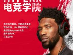 HyperX电竞学院2019再掀高潮