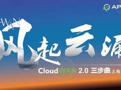 CloudWAN2.0上海推介会:AppEx 携手AWS演绎云网融合