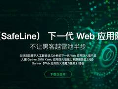 长亭科技获2019Fortress Cyber Security Award提名
