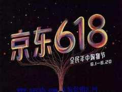 京东618-数码品类竞争激烈,国货品牌成绩耀眼