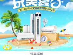天猫618品牌空调全卖爆 格力1分钟超去年全天销售额