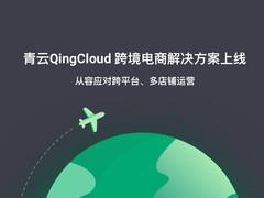 青云QingCloud发布跨境电商解决方案 打造电商出海黑科技