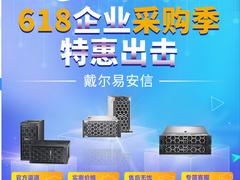 【企业采购618专场】一波儿特惠服务器来袭~~