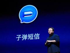 老罗密会微软CEO 子弹短信与微软能否1+1>2?
