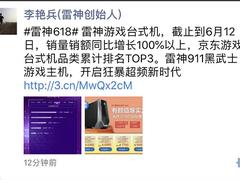 """位居游戏台式机销榜TOP1 中国版""""雷神""""成为京东618英雄"""