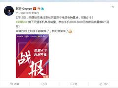 新纪录要来了 荣耀20线上线下卖爆领跑618榜单