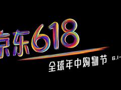 京东618助力中国品牌强势崛起,多匹黑马闯入榜单