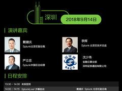 Splunk>live!2018中国用户大会深圳站最全议程出炉!