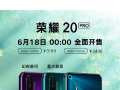 荣耀20打破最快销售纪录 国内开售14天销量破百万