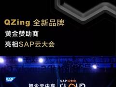 QZing奇秦科技—全新品牌身份亮相SAP Cloud!