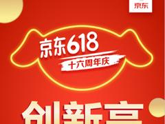 国货优质产品绽放京东618,销量可观未来可期