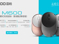 适配3台终端设备 雷柏M600无线鼠标视频