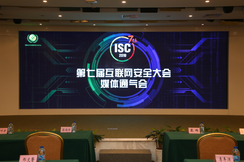 周鸿祎:做不同味道的ISC,打造中国版的RSA