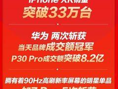 京东手机618战报出炉,iPhone XR销量破33万强力助推Apple品牌增长