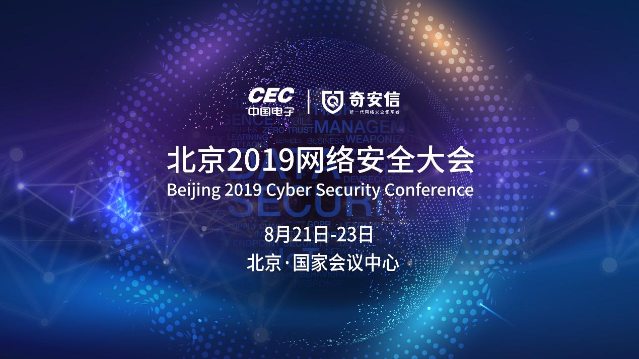 北京2019网络安全大会议题全球火热征集中