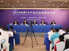 2019世界VR产业大会将于10月在南昌举行