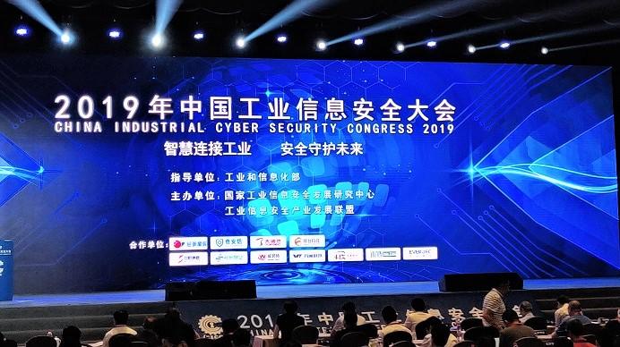 奇安信集团亮相2019年中国工业信息安全大会