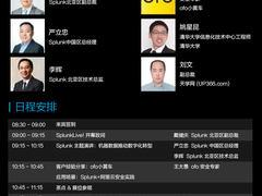 Splunk>live!2018用户大会北京站干货满满,精彩议题嗨爆全天!