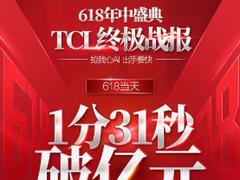 618年中盛典 TCL终极战报