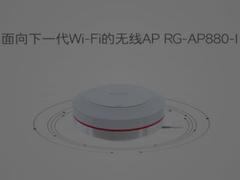 """锐捷发布Wi-Fi 6 AP新品,""""百变金刚""""多场景灵活切换"""