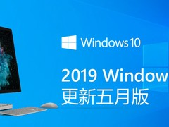 完美!一图看懂2019微软Windows 10 更新五月版