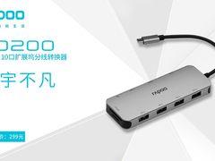 器宇不凡 雷柏XD200 USB-C 10口扩展坞分线转换器上市